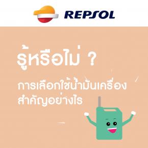 [Repsol จะบอกให้] น้ำมันเครื่องสำคัญอย่างไร ??