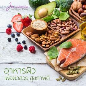 แนะนำอาหารผิวเพื่อผิวสวย สุขภาพดี