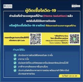 ็Home Isolation for Covid-19 patients in Bangkok and suburban