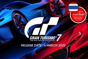 ประกาศวันวางจำหน่ายเกม Gran turismo 7 !!!