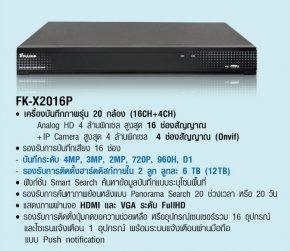 FK-X2016P