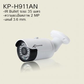 CCTV ระบบกล้องวงจรปิด KP-H911AN