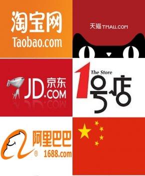 แนะนำเว็บไซต์ช้อปปิ้งออนไลน์ยอดฮิตของจีน