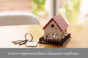 ลดค่าธรรมเนียมการโอนและจดจำนองบ้านเหลือ 0.01%