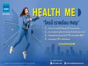 ประกันสุขภาพ เมืองไทย Health Me