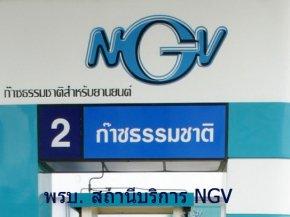 ประกันปั๊มแก๊ซ NGV