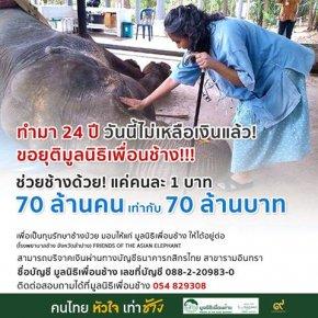 บริษัท เบสท์ บัทเทินส์ ไทยแลนด์ ร่วมสมทบทุน ช่วยเหลือมูลนิธิเพื่อนช้าง
