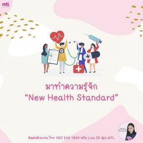 New health standard - มาตรฐานประกันสุขภาพใหม่