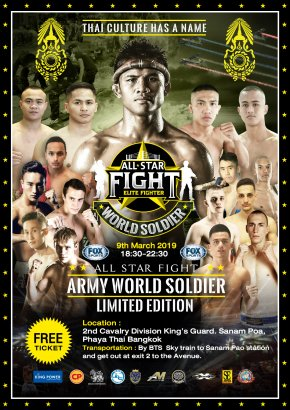 ALL STAR FIGHT ARMY WORLD SOLDIER LIMITED EDITION