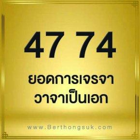 เลขแห่งการเจรจาอีกเลข 47 74 พูดเก่ง มีศิลป์และวาทะในการเจรจา