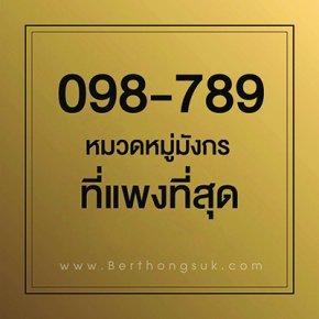 พลังเลขมังกร 098-789-XXXX กลุ่มเลขที่ทรงคุณค่า หายาก และราคาแพงสุด