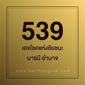 เบอร์มงคล เลขมงคล 539  เลขแห่งการเลื่อนขั้น อำนาจ ชัยชนะ โชคแห่งชัย เงินก้อนโต 539