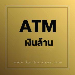 รหัส ATM ดูดเงินล้าน เลขบัญชีธนาคารนำโชค ต้องอ่าน อย่าพลาดเด็ดขาด