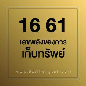 คู่เลขมงคล 16 61 เลขมงคล แห่งการเก็บทรัพย์ ที่หลายคนมองข้ามไป