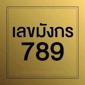 เบอร์มังกร เลขมังกร เลขหงษ์ 789,289,282,829,287,879,878,787