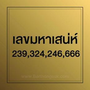 รวมเบอร์มหาเสน่ห์ เบอร์ร่ำรวย เบอร์เศรษฐี 324,423,424,242,456,656,654