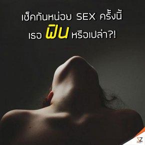 สำรวจสิ้! SEX ครั้งนี้เธอฟินหรือเปล่า?!