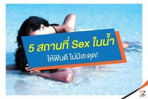 5 สถานที่ Sex ในน้ำให้ฟินดี ไม่มีสะดุด!