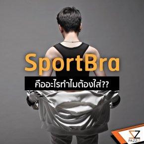 SportBra คืออะไรทำไมต้องใส่??