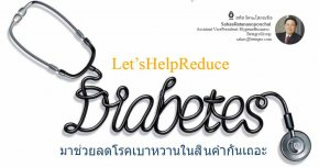 Let's Help Reduce DIABETES