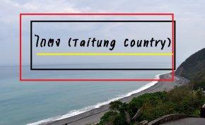 ไถตง (Taitung Country)