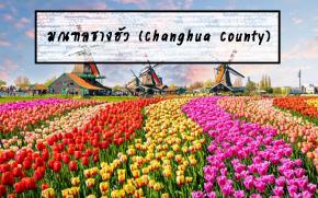 มณฑลชางฮัว (Changhua County)