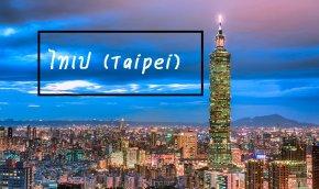 ไทเป (Taipei)