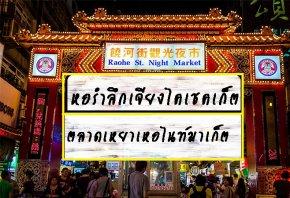 รายการทีวีหอรำลึกเจียงไคเชค+ตลาดเหยาเหอไนท์มาเก็ต
