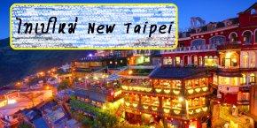 ไทเปใหม่ New Taipei