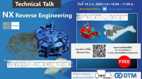 สัมมนาออนไลน์: Technical Talk EP.02 : NX Reverse Engineering