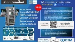 สัมมนาออนไลน์: แนวทางการประยุกต์ใช้ SIEMENS NX Mechatronics Concept Designer ในการออกแบบเครื่องจักรอัตโนมัติ
