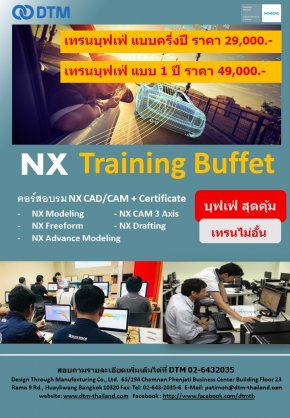 Promotion NX Training Buffet 2021