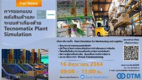 สัมมนาออนไลน์: การออกแบบคลังสินค้าและระบบลำเลียงด้วย Tecnomatix Plant Simulation
