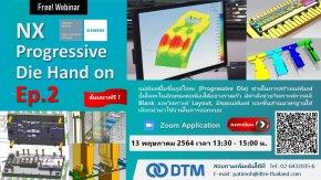 สัมมนาออนไลน์ Webinar: NX Progressive Die Hand on Ep.2
