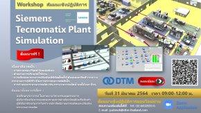 สัมมนาเชิงปฏิบัติการ Workshop: Siemens Tecnomatix Plant Simulation