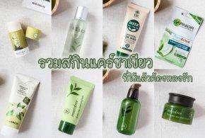 Review ❥ รวมสกินแคร์ชาเขียวที่ใช้แล้วต้องหลงรัก [Green Tea Skincare]