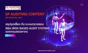 SP AUDITING Content Release 001 สรุปจุดเสี่ยง กับ ระบบตรวจสอบ RBA (Risk Based Audit System) ของกรมสรรพากร