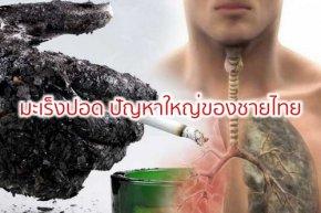 รักษามะเร็งปอดด้วยสมุนไพรธรรมชาติ