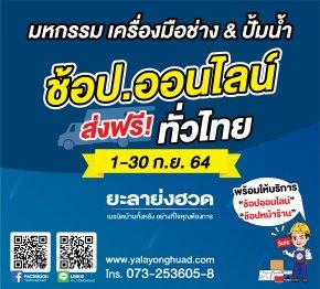 ช้อป.ออนไลน์ ส่งฟรีทั่วไทย