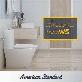 บริการออกแบบห้องน้ำ