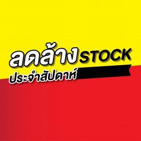 ลดล้างSTOCK (ประจำสัปดาห์)