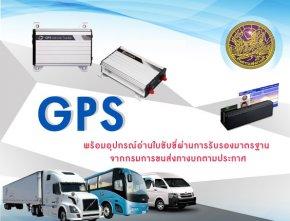 พักใช้ใบขับขี่ทันที พนักงานขับรถใช้อุปกรณ์ช่วยตัดสัญญาณ GPS