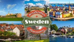 7 สถานที่น่าเที่ยวในสวีเดน ที่คุณไม่ควรพลาด