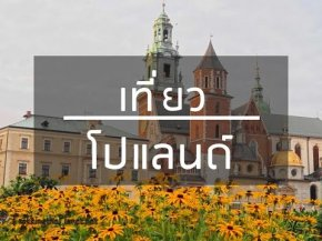 เที่ยวโปแลนด์ 10 อันดับสถานที่ท่องเที่ยวที่ต้องไปเยือนสักครังในชีวิต