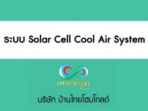 ระบบ Solar Cell Cool Air System