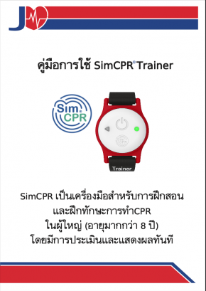 User Manual for SimCPR Trainer