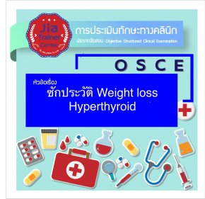 Osce-Take a history of Weight loss Hyperthyroid