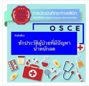 Osce-ซักประวัติผู้ป่วยที่มีปัญหาน้ำหนักลด