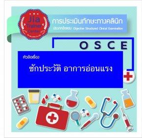 Osce-ซักประวัติอาการอ่อนแรง
