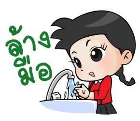 ล้างมือห่างไกลโรค